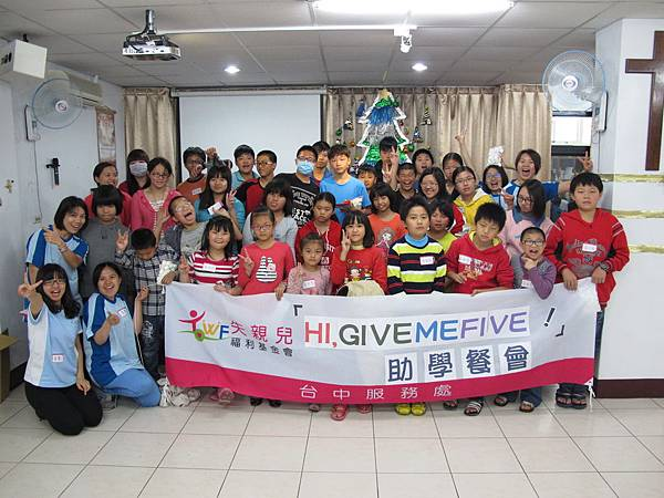 w1.鹿港Hi give me five助學餐會