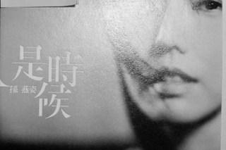 【娛樂】孫燕姿新專輯「是時候」台北搶簽會紀實