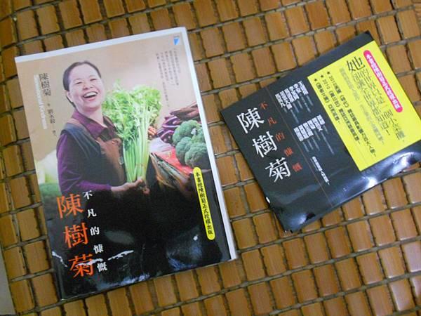 【推薦】陳樹菊--不凡的慷慨