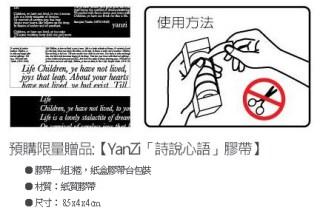 【娛樂】孫燕姿2011專輯預購贈品是…((新增預購簽唱會時間