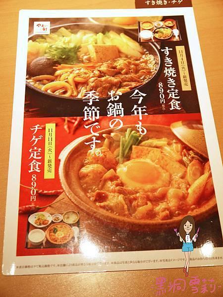 彌生軒-04.jpg