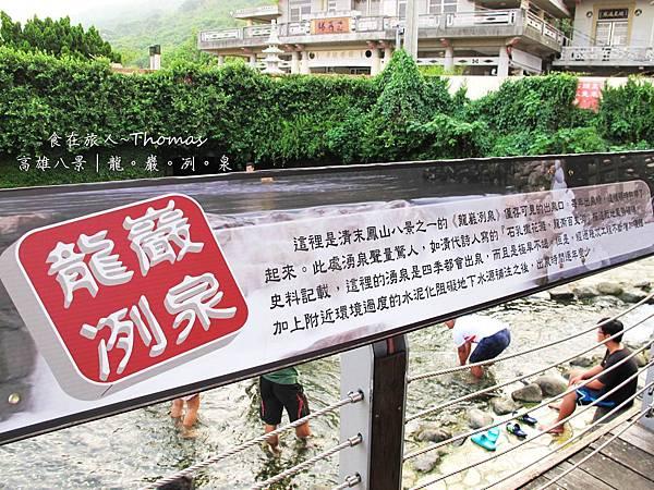 高雄景點,龍巖冽泉,高雄必遊_08