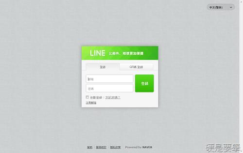 LINE網頁版-01