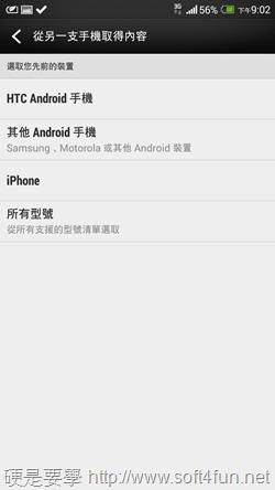 快速複製 iPhone 聯絡人到 HTC 系列手機 (雙機對傳版) 2013-10-28-13.02.39_3