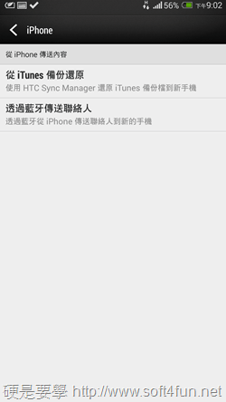 快速複製 iPhone 聯絡人到 HTC 系列手機 (雙機對傳版) 2013-10-28-13.02.45_3