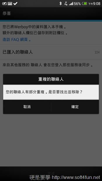 快速複製 iPhone 聯絡人到 HTC 系列手機 (雙機對傳版) 2013-10-28-13.08.25_3
