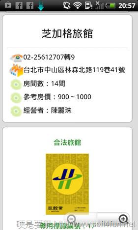 找合法民宿 旅館好工具:bluezz民宿筆記本(Android)