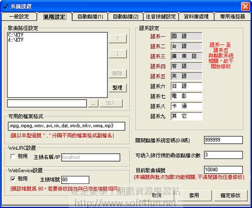 ktv-系統設定-02