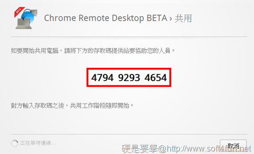 遠端遙控工具_chrome_remote_desktop_07