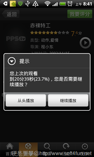 PPS for android-09