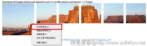 [Google+] 製作個性化的個人頁面 粉絲頁 Banner (第2彈)
