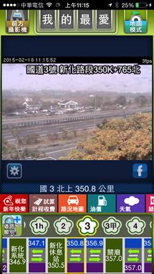 RoadCam:連假必裝國道省道即時路況影像APP,避開壅塞路段就靠它