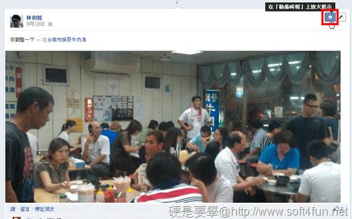 Facebook_動態時報_05