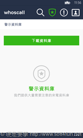 詐騙電話 Out! LINE whoscall 駐防 Windows Phone