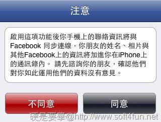 iphone上的facebook同步2
