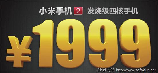 小米2_price