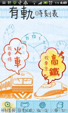 [Android] 推薦 4 款旅遊交通 APP(火車時刻 搭車轉乘 行車紀錄 車位查詢)