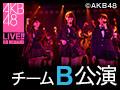 2017年7月7日(金) チームB 「ただいま 恋愛中」公演