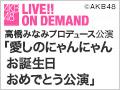 2016年2月28日(日) 高橋みなみプロデュース公演「愛しのにゃんにゃんお誕生日おめでとう公演」