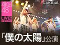 2016年8月27日(土)14:00~ 「僕の太陽」公演