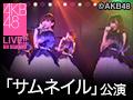 2017年5月12日(金) 「サムネイル」初日公演