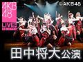 2016年12月27日(火) 田中将大 「僕がここにいる理由」 千秋楽公演