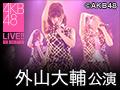 2017年6月23日(金) 外山大輔 「ミネルヴァよ、風を起こせ」公演
