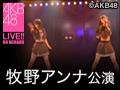 2018年11月7日(水) 牧野アンナ 「ヤバイよ!ついて来れんのか?!」公演