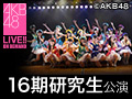 2017年7月9日(日)11:30~ 16期研究生公演