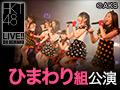 2017年5月24日(水)18:30~ ひまわり組「ただいま 恋愛中」公演@AKB48劇場