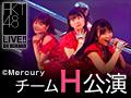 【リバイバル配信】2016年6月27日(月) チームH「シアターの女神」公演 矢吹奈子 生誕祭