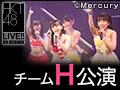 【リバイバル配信】2016年8月21日(日)12:30~ チームH「シアターの女神」公演 坂口理子 生誕祭
