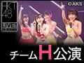 【リバイバル配信】8月21日(日)12:30~ チームH「シアターの女神」公演 坂口理子 生誕祭