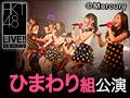 2017年7月12日(水) ひまわり組「ただいま 恋愛中」公演