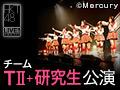 2017年4月12日(水) チームTII+研究生「手をつなぎながら」公演