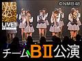 2016年7月29日(金) チームBII「逆上がり」公演 7月生まれのお客様歓迎
