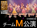 2017年7月12日(水) チームM「アイドルの夜明け」公演