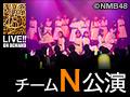 2017年7月13日(木) チームN「目撃者」公演