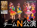 【アーカイブ】9月24日(木) チームN「ここにだって天使はいる」公演
