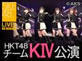 2018年7月30日(月)18:30~ チームKIV「制服の芽」公演 SKE48劇場出張公演