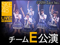 2017年4月30日(日)13:00~ チームE「SKEフェスティバル」公演