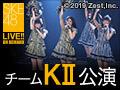 2016年11月30日(水) チームKII 「0start」公演 竹内彩姫 生誕祭