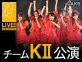 【アーカイブ】9月28日(月) チームKII 「ラムネの飲み方」公演