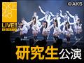 【アーカイブ】9月23日(水)13:00~ 研究生 「PARTYが始まるよ」公演