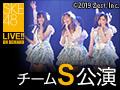 【実況音声付/月額特典】2018年4月19日(木) チームS「重ねた足跡」公演
