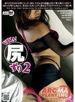 【独占】VIVA!尻ずり 2