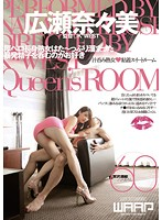 汁呑み熟女◆粘着スイートルーム 広瀬奈々美