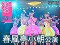 【アーカイブ】9月29日(火) 春風亭小朝 「イヴはアダムの肋骨」公演