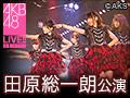 【アーカイブ】12月6日(日)13:00~ 田原総一朗 「ド~なる?!ド~する?!AKB48」公演
