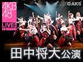 【アーカイブ】12月9日(水) 田中将大 「僕がここにいる理由」公演 武藤十夢 生誕祭